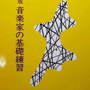 【ソルフェージュ・雑記】メトロノームで訓練はできない説