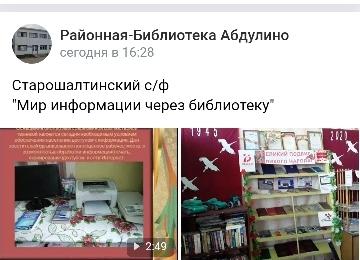 Старошалтинский с/ф