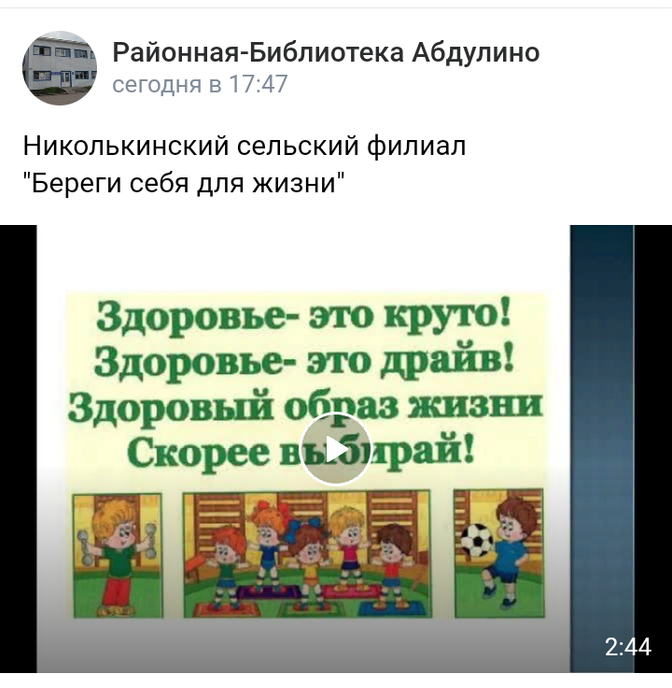 Николькинский сельский филиал