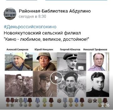 Новоякуповский сельский филиал
