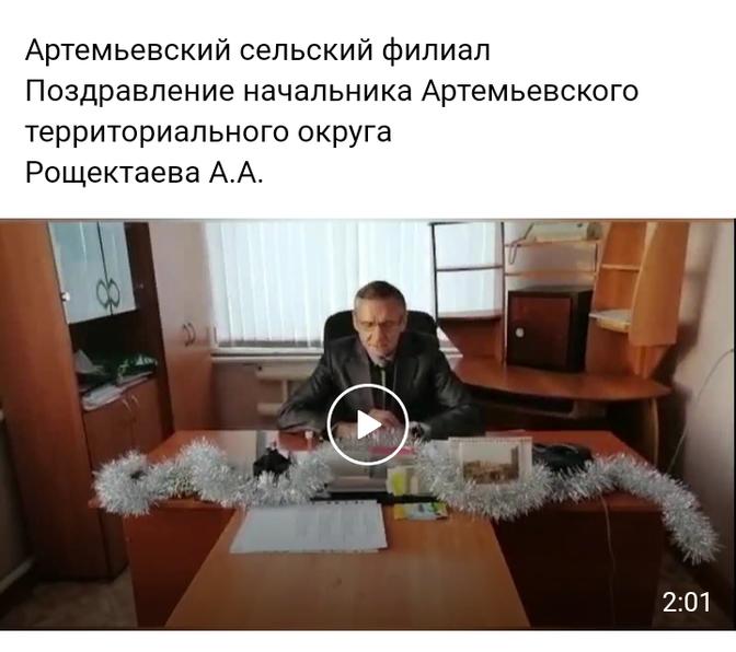 Артемьевский сельский филиал