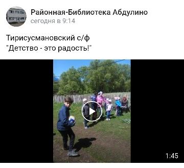 Тирисусмановский с/ф