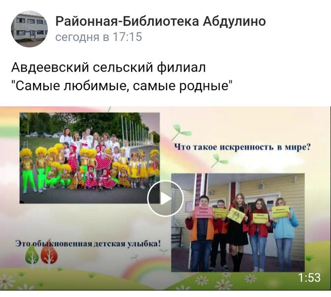 Авдеевский сельский филиал