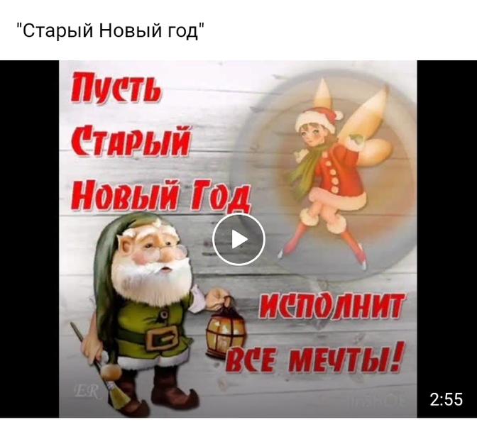 """""""Старый Новый год"""" цикл видеороликов библиотек"""