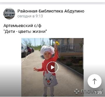 Артемьевский с/ф