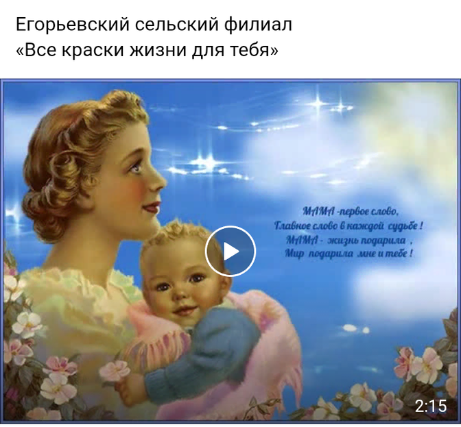 Егорьевский сельский филиал