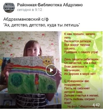 Абдрахмановский с/ф