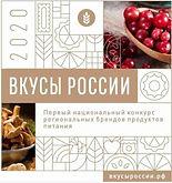 Вкусы России.jpg