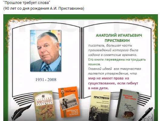 90 лет со дня рождения А.И. Приставкина