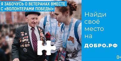 Волонтеры Победы_превью_6х3.jpg