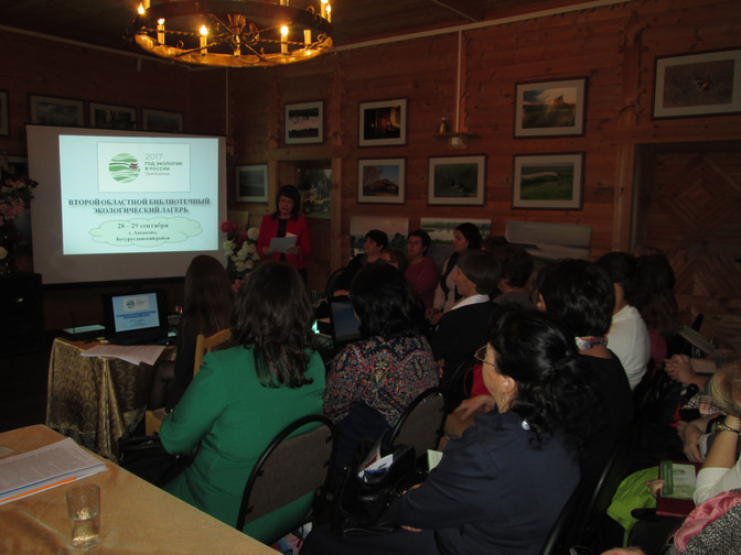 Второй областной библиотечный экологический лагерь