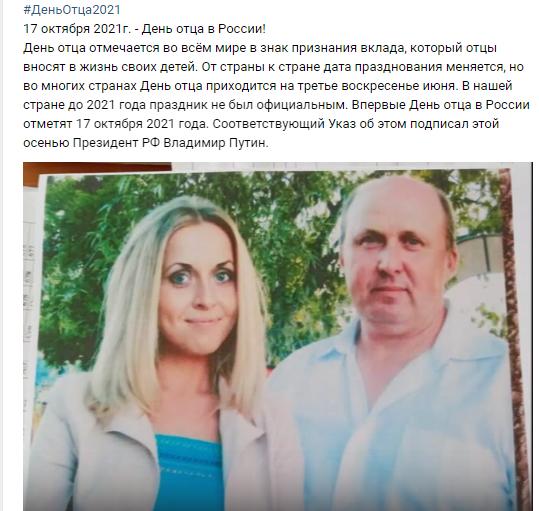 17 октября 2021г. - День отца в России