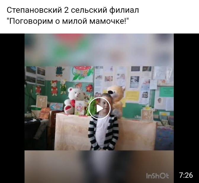 Степановский 2 сельский филиал