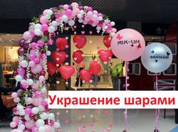 Арка-из-шаров (1)