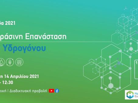 Ελλάδα 2021: Η «Πράσινη Επανάσταση» του Υδρογόνου