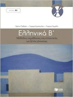 エリニカ B' :Ελληνικά B