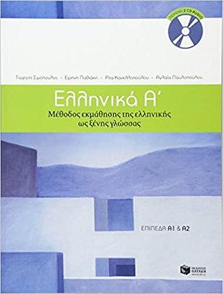 エリニカ A' :Ελληνικά A