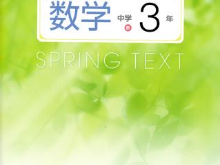 新入会生スタート、春期講習