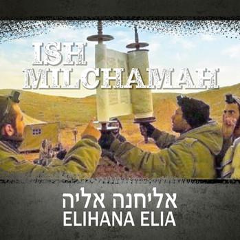 """New prophetic HEBREW Worship Song """"ISH MILCHAMA"""" (Man of War)!!"""