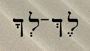 October 16th, 2021: Parashat Lech Lecha – The True Substance of Faith