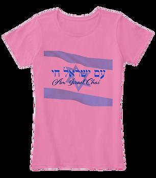 Am Israel Chai-Tshirt.png