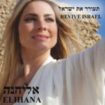 Revive Israel 2014-1.jpg