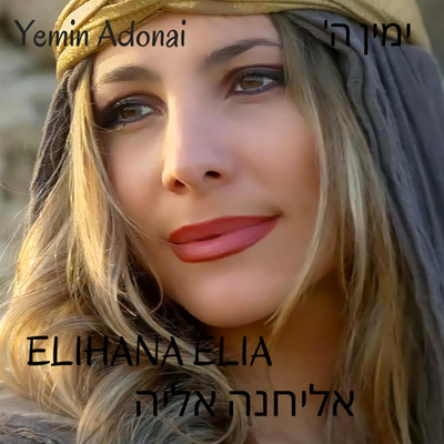 Yemin Adonai