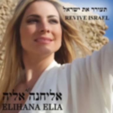 Revive Israel 2014-HighResCover_FULLNAME