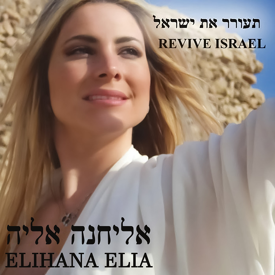 Revive Israel