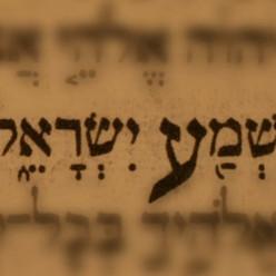 "July 24th, 2021: Parashat Va'Etchanan - ""Hear O Israel"""