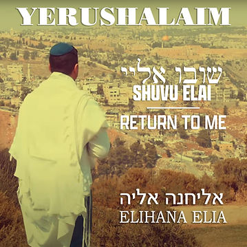 YERUSHALAIM_Artwork.jpg