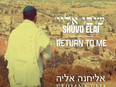"A NEW SONG RELEASE: ""YERUSHALAIM - SHUVU ELAI/ RETURN TO ME"""