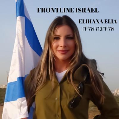 FRONTLINE Album Cover