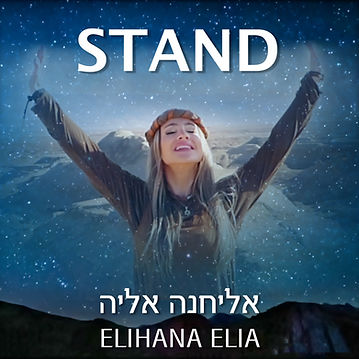 STAND-ElihanaElia.jpg