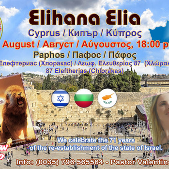 11 AUGUST, 2019: PAPHOS, CYPRUS!!