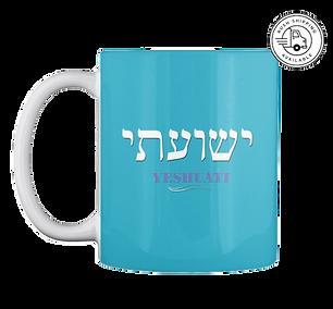 Yeshuati-HEBREW-ENG_Mug.png