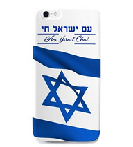 Am Israel Chai-iPhone.png