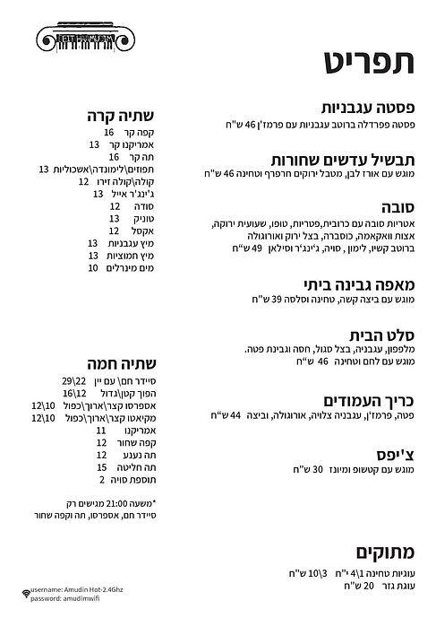אוכל עברית