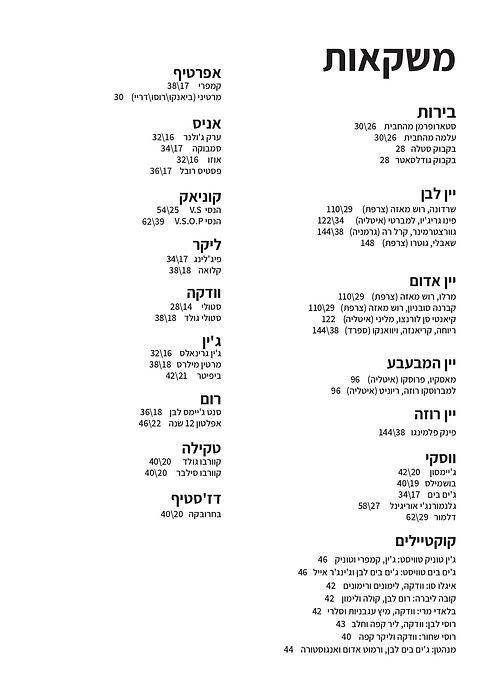 שתיה עברית