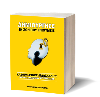 Book Cover GREEK for page.png