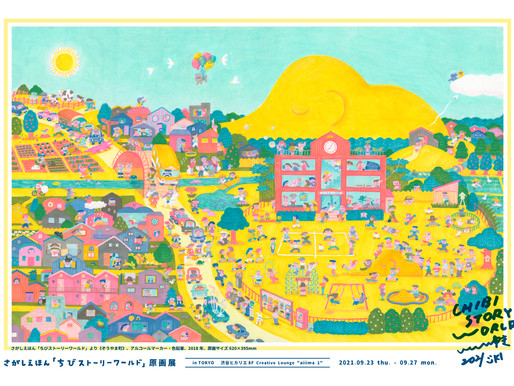 さがしえほん「ちびストーリーワールド」原画展 in 東京