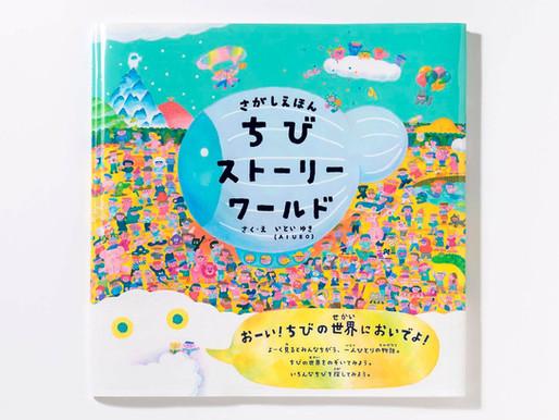さがし絵本「ちびストーリーワールド」発売