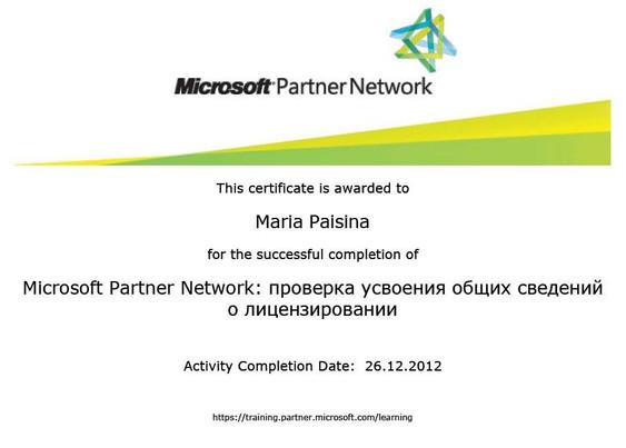 Microsoft Partner Network: проверка усвоения общих сведений о лицензировании