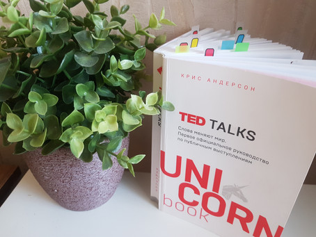 "Отзыв на ""TED TALKS: слова меняют мир"" Криса Андерсона"