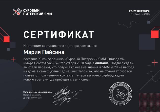 СуровыйПитерскийSMM-2020.jpg