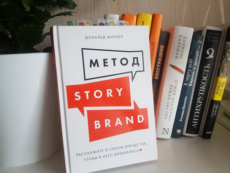 "Отзыв на ""Метод Storybrand"" Дональда Миллера"