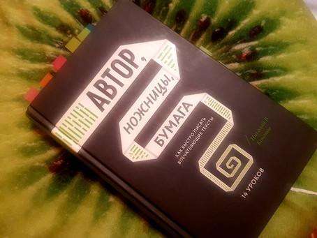 """Отзыв на """"Автор, ножницы, бумага: Как быстро писать впечатляющие тексты"""" Николая Кононова"""