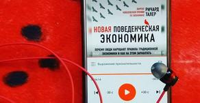 """Отзыв на """"Новая поведенческая экономика"""" Талера"""