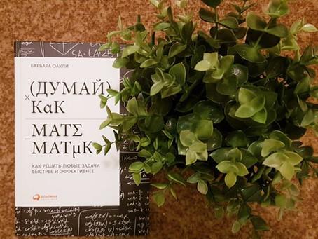 "Отзыв на ""Думай как математик"" Барбары Оакли"