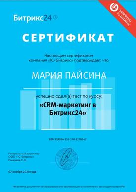 CRM-маркетинг в Битрикс24